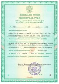 Регистрация фунгицид