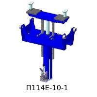 П114Е-10-1