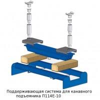 Поддерживающая система для канавного подъемника П114Е-10