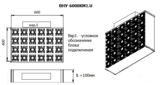Типовые габаритные размеры нагревателя ВНУ-6000КМ1.U