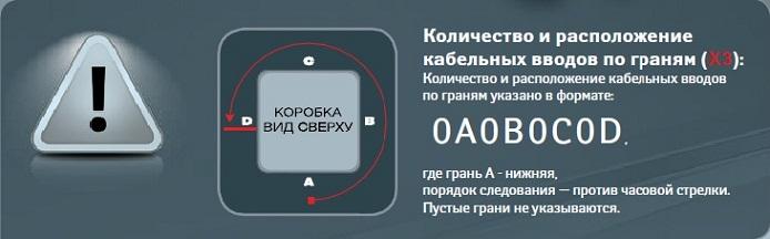 Порядок обозначения маркировки взрывобазопасных коробок АКВ-02А