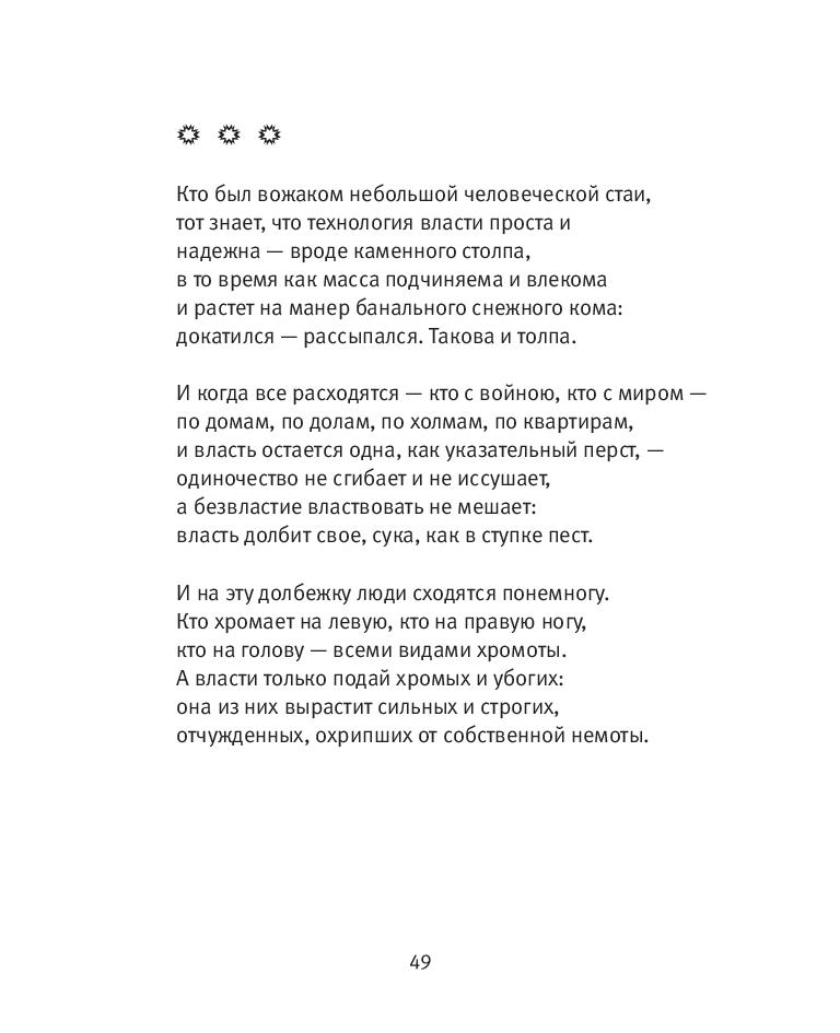 http://www.books-xxi.com.ua/files/files/khersonsky_reklama-page-019.jpg