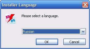Выбираем язык установки программы DupKiller