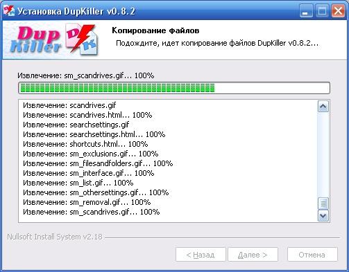 Окно прогресса установки программы DupKiller