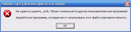 Невозможно удалить файл
