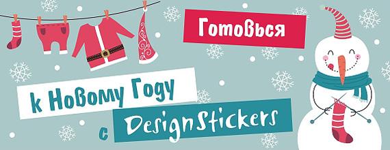 фото новогодний декор DesignStickers