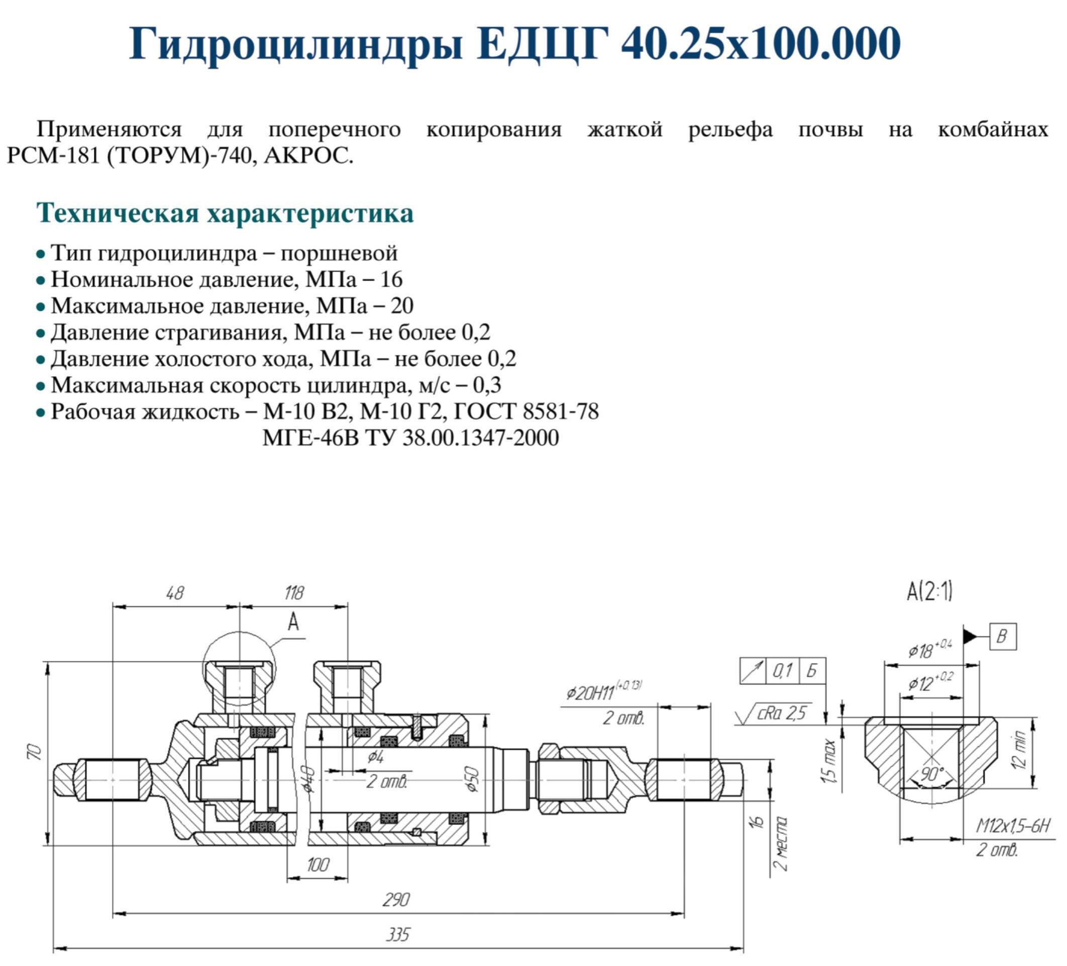 Гидроцилиндр ЕДЦГ 40х25х100.000