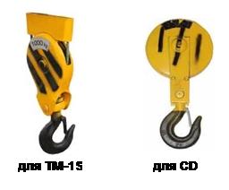 Крюковые подвески для тельферов электрических Крюковые подвески для тельферов