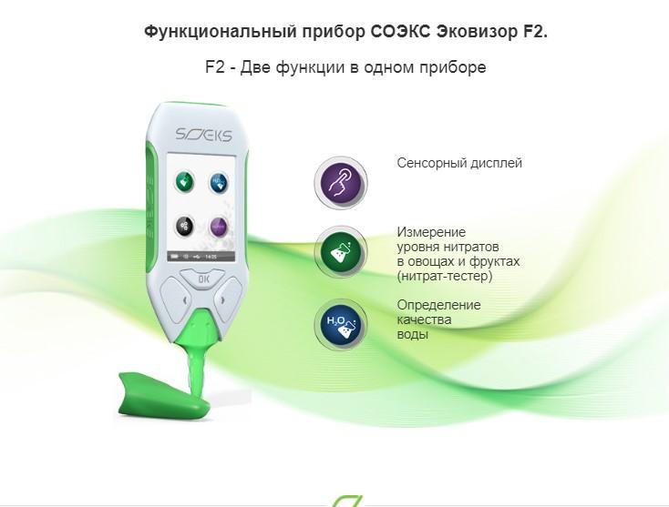 СОЭКС Эковизор F2 купить в Алматы