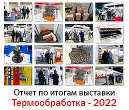 Отчет по итогам проведения выставки Термообработка - 2015
