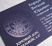 визитки УФ лак