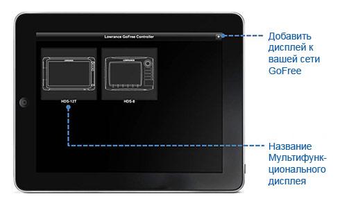 Добавить дисплей HDS Gen2 к вашей сети GoFree