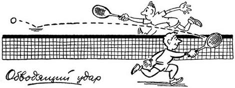 теннис отводящий удар
