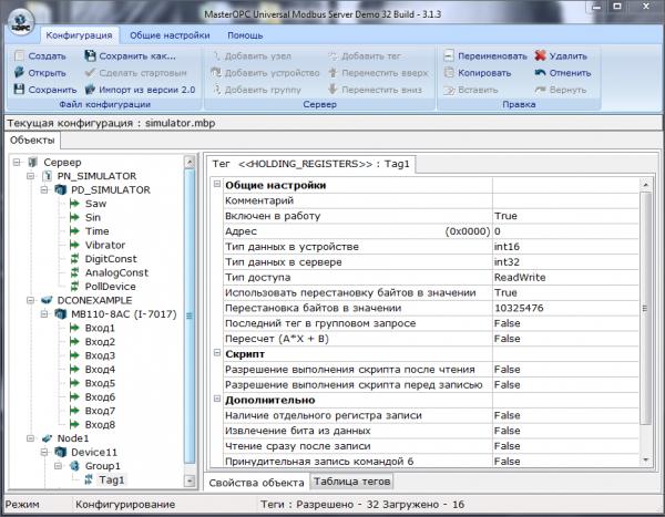 InSAT OPC серверы (MasterSCADA)
