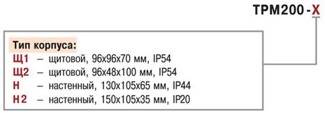 Измеритель двухканальный с RS-485 ОВЕН ТРМ200. Модификации