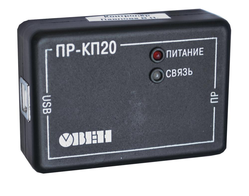 Комплект для программирования ОВЕН ПР-КП20