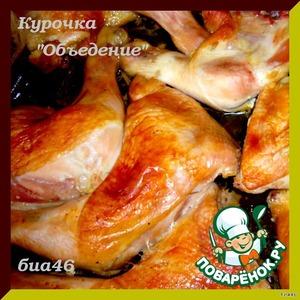 """Рецепт: Курица """"Объедение"""""""