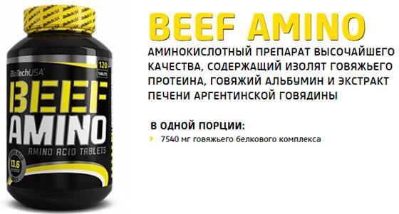 BioTech-USA-Beef-Amino-banner