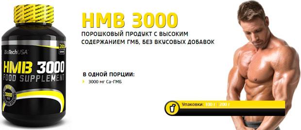 BioTech-USA-HMB-3000-banner