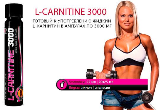 BioTech-USA-L-Carnitine-3000-banner