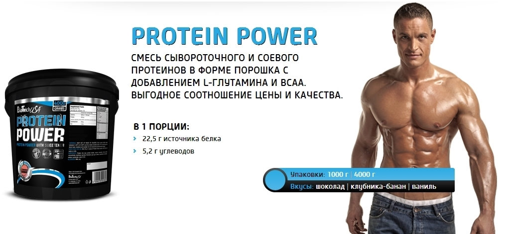 Protein-Power-BioTech-USA-4-кг