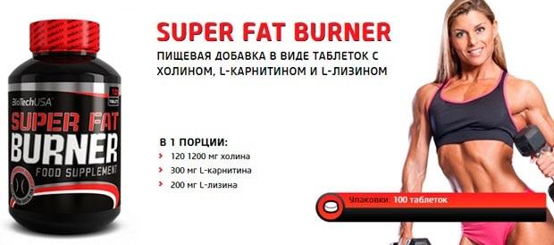 Super-Fat-Burner-BioTech-USA-banner