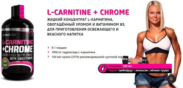 banner-BioTech-USA-L-Carnitine-35000-Chrome-500-ml
