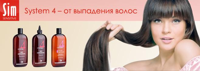 Картинки по запросу System 4 терапевтический шампунь для волос №4