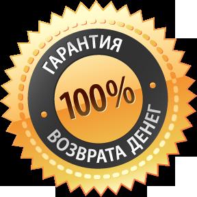 garantiy_vozvrata