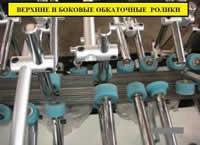 Станок для облицовывания погонажных изделий WoodTec 300B, верхние и боковые обкаточные ролики