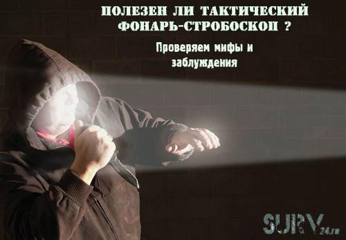 tactical_strobe6