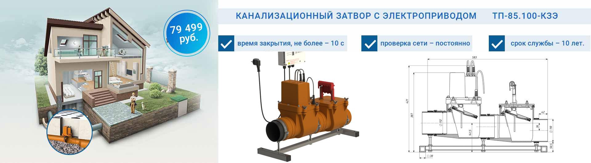 Канализационный затвор с электроприводом ТП-85.100-КЗЭ