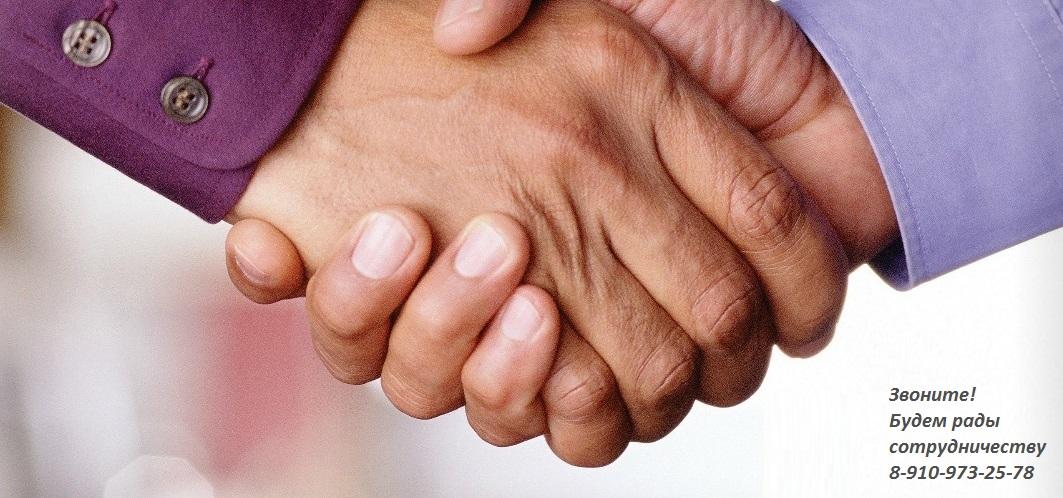 Главная Будем рады сотрудничеству - руки