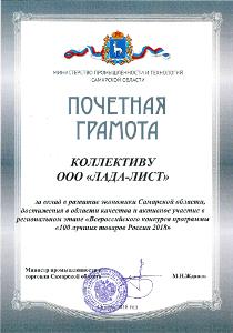 Диплом 100 лучших товаров России