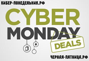 Cyber Monday, Киберпонедельник, Россия