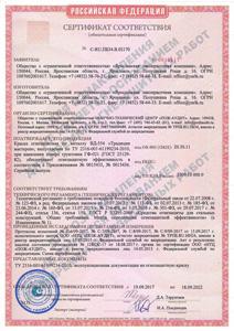 Сертификат соответствия ВД-554