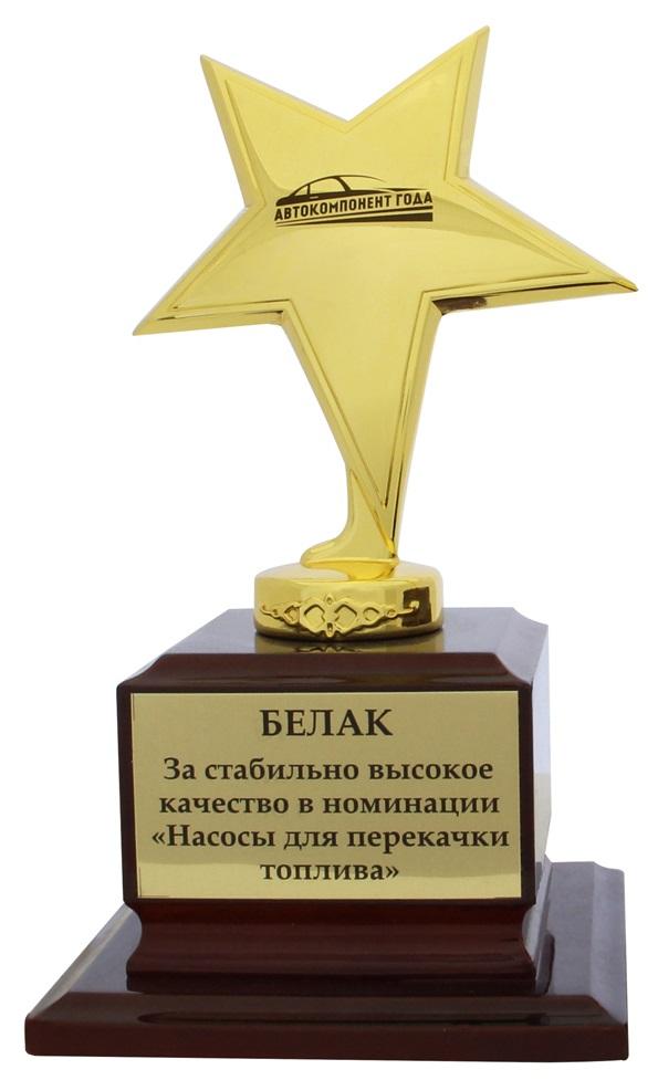 """Статуэтка """"Автокомпонента года 2016"""" наградная"""