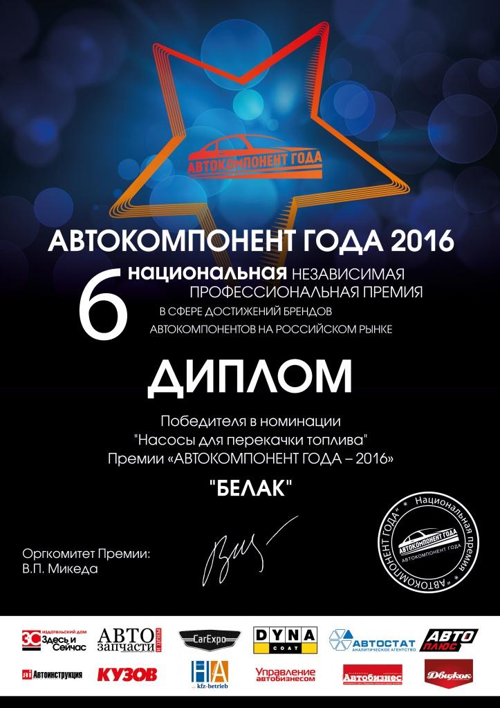 """Диплом победителя """"Автокомпонента года 2016"""" в номинации """"Насосы перекачки топлива"""""""