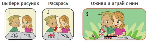 Живая_книга_3D_Раскраска.jpg
