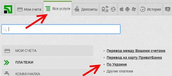 Privat_24 оплата на расчетный счет