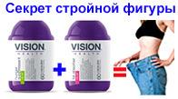 Vision IPG, vision в казахстане, БАДы визион в казахстане, антиокс, детокс, пакс форте, нутримакс, свелиформ, хромвитал, лайфпак юниор, юниор, витамины для детей, сеньор, бьюти, артемида, медисоя, нортия, сталон, урсул, ламин, артум, куперс, биск, эктиви, винекс,KG-OFF, гель Миллениум, Гель для суставов Enjoy NT, косметика триовитал нео, браслет квадрактив, японские браслеты, золотые браслеты,safe2c, nature tan, маркетинг план визион, работа в визион, купить со скидкой визион, бады визион отзывы, визион отзывы, вижион, вижн, визион,vision, чаи визион, гранатин Q10, мега, шевитон, брейн-о-флекс, D4X, визион в казахстане, мега, гипер, мистик, ункария томентоза, кошичий коготь, гингко-билоба, масло примуля вечерней, маточное молочко, крем от морщин с эффектом ботокса