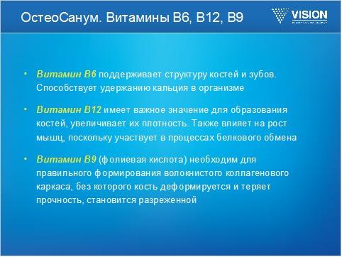 витамины группы B. Их роль в формировании костной ткани