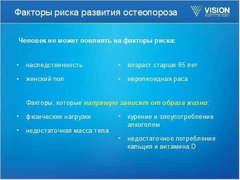 факторы развития остеопороза. Остеосанум