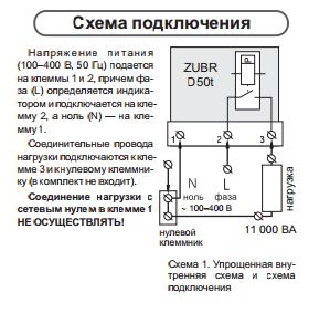 Схема D50t