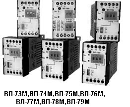 Реле времени ВЛ-73М,ВЛ-74М,ВЛ-75М,ВЛ-76М,ВЛ-77М,ВЛ-78М,ВЛ-79М