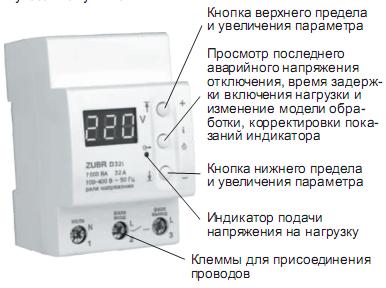 Описание реле напряжения ZUBR  D32t