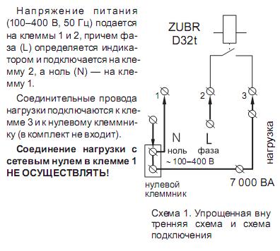 Электрическая схема подключения ZUBR D32t
