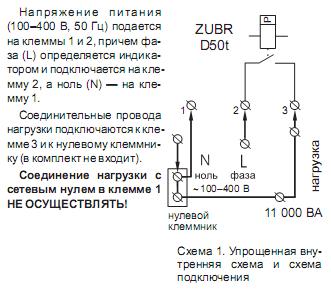 Электрическая схема подключения ZUBR D50t