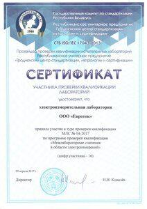 6_0_СЕРТИФИКАТ участника проверки квалификации лабараторий от 29.04.2017