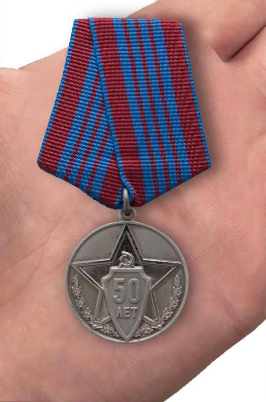 """Юбилейная медаль """"50 лет советской милиции"""" - высококачественный муляж"""